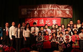 中美文化协会演讲赛 学生收获宝贵体验