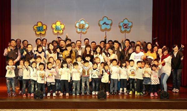 头城镇公所全体主管与头城镇幼儿园小朋友大合唱〈头城咱的歌〉。(曾汉东/大纪元)
