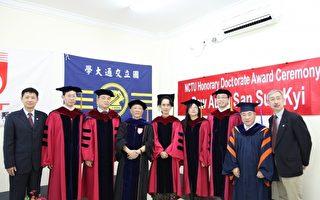 緬甸未來領袖翁山蘇姬(中)獲頒國立交通大學名譽博士學位。(交大提供)