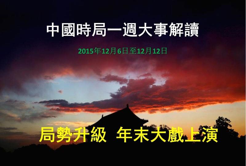 中國一週大事解讀:局勢升級 年末大戲上演