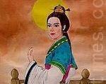 长孙皇后/绘图:志清(大纪元)