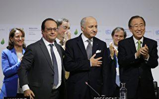 出席第21届联合国气候变化大会(COP21)的近二百个国家,经过长达两周的马拉松式谈判,终在上周六(12月12日)通过历史性的《巴黎协议》。(PHILIPPE WOJAZER/AFP/Getty Images)