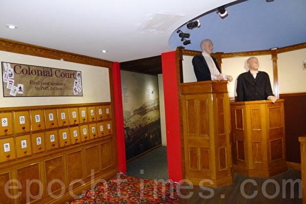在亚瑟港历史遗址服务中心展览厅程设当年殖民法庭(华苜/大纪元)