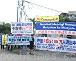 马来西亚退党服务中心在加影区的锡米山市场外举办集会活动,声援2亿2千1百万中国人退出中共党、团、队。(张建浩/大纪元)