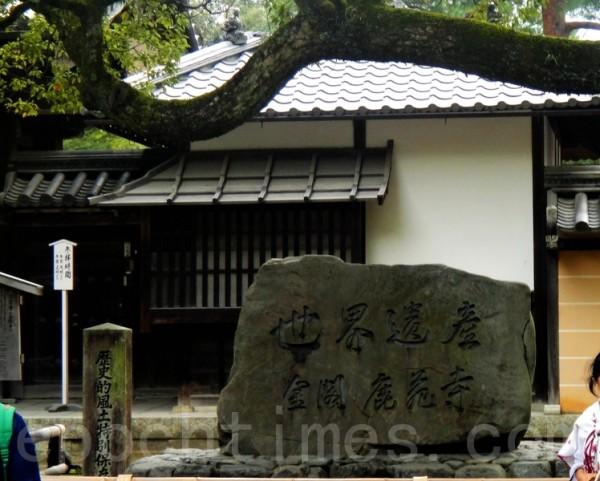 金閣寺園入口(藍海/大紀元)