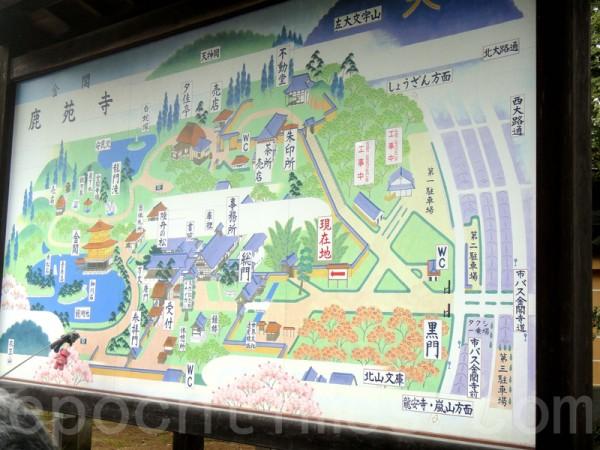 金閣寺園內地形圖(藍海/大紀元)