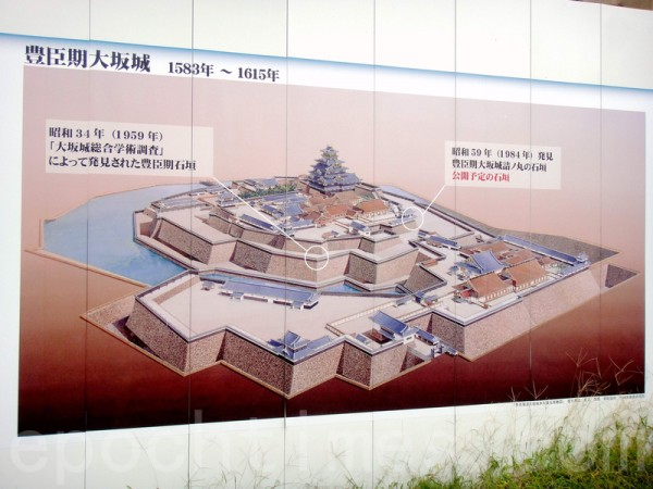 豐臣時期的大阪城示意圖(藍海/大紀元)