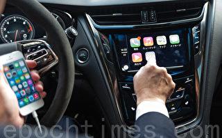 """12月8日,GM日本表示,2016年之后车款,将把把苹果的人车""""对话""""的""""Apple CarPlay""""纳入汽车装备的标准配置,这项举措在日本国产车和进口车中,尚属首次。(游沛然/大纪元)"""