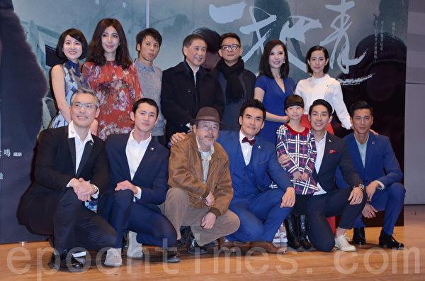 公视2015旗舰大戏《一把青》于2015年12月16日在台北举行特映会。(黄宗茂/大纪元)