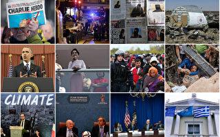 大纪元2015年十大国际新闻