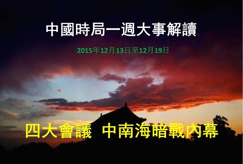 中國一週大事解讀:四大會議 中南海暗戰內幕