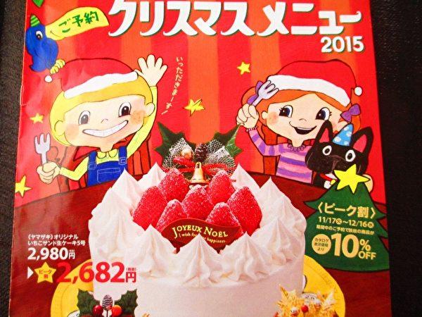 每逢聖誕節期,日本各家百貨、超市推出聖誕蛋糕預銷,常見型錄以「鮮奶油蛋糕」為代表。(家和/大紀元)