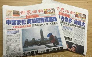 《世界日报》加拿大版明年1月1日停刊