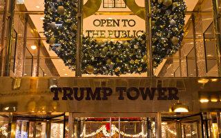 纽约第五大道川普大厦(Trump Tower)。(戴兵/大纪元)