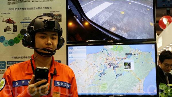 現場民眾可以戴上最新虛擬實境的VR眼罩,體驗環保空巡人員的空中視野。(陳平和/大紀元)