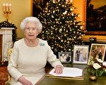 """2015年12月25日,英国女皇伊丽莎白二世在2015年的圣诞文告中强调:""""光在黑暗中照耀,黑暗绝不能胜过它。""""。(John Stillwell-WPA Pool/Getty Images)"""