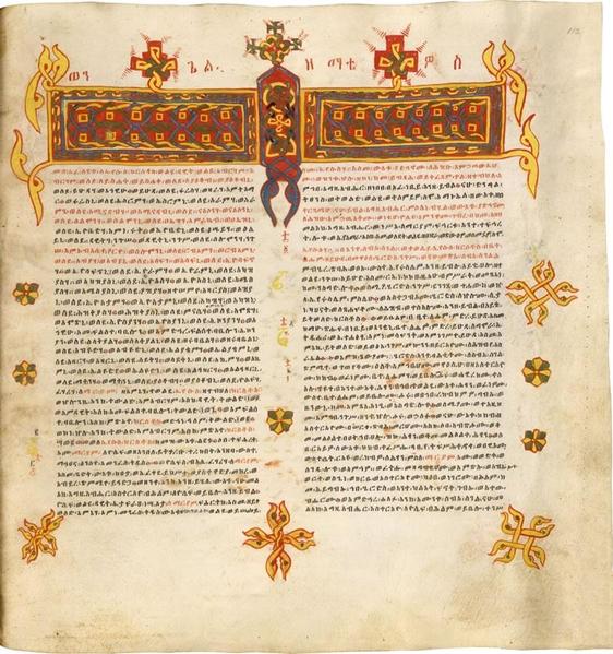 《马太福音》,英国图使馆藏。(公有领域)