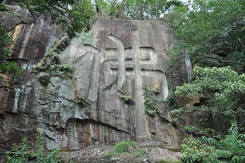 峭壁巨岩的佛字石刻。 (图片提供:tony)