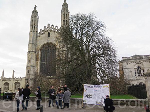 剑桥退党服务中心成立近十年来,坚持在景点讲真相。(李文华/大纪元)