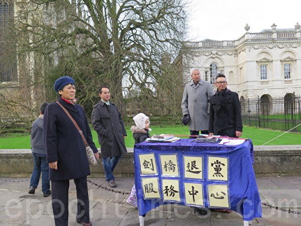 剑桥退党服务中心成了剑桥市中心的一大景。图中带帽子的女士就是周女士。(李文华/大纪元)