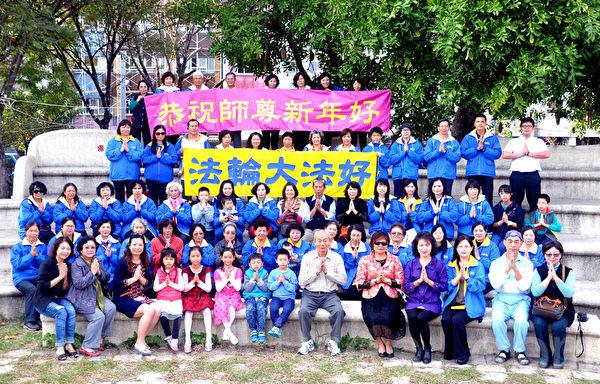 台东法轮功学员和来自各行业朋友,于26日周末午后,在台东市中心区新生公园向法轮功创始人李洪志大师拜年。 (龙芳/大纪元)
