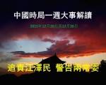 2015年12月20日至12月26日,中國時局一週大事解讀:打虎鎖定江澤民父子,習近平警告江派兩常委,年關大戲上演。(大紀元合成圖片)