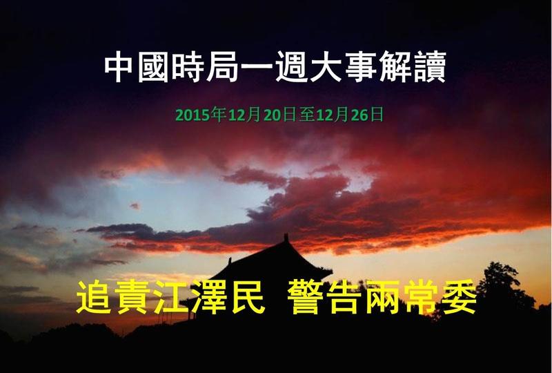 中国一周大事解读:追责江泽民 警告两常委