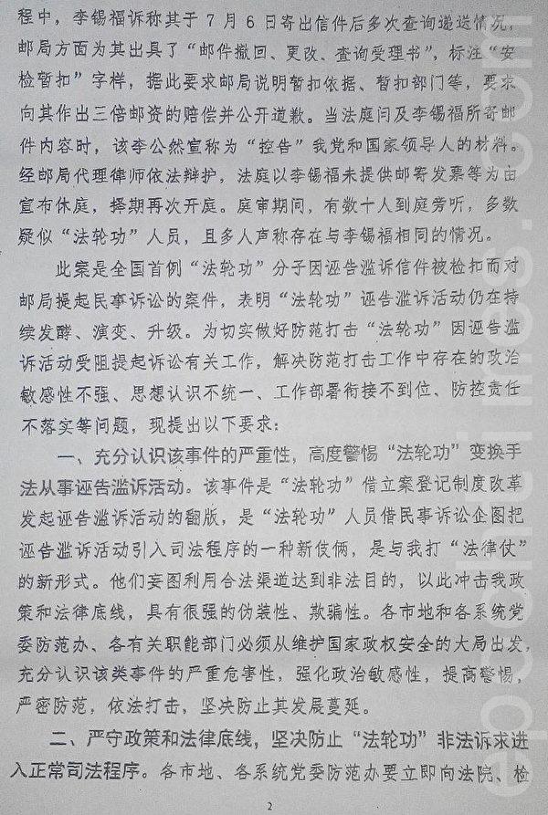 近日黑龍江省「610」的特急密令被曝光,通報法輪功狀告郵局扣壓控江材料被立案開庭情況,要求黑龍江各地嚴防法輪功學員訴江或阻擋相關的訴訟進入司法程序。(知情者提供)