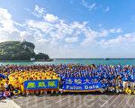 高雄法轮功学员齐聚西子湾海滨公园广场,向法轮功创始人李洪志先生拜年。(郑顺利/大纪元)