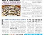 第51期中國新聞專刊頭版。