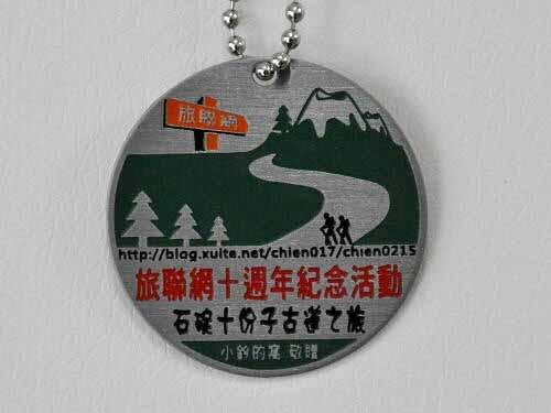 山友致赠旅联网版主的十周年纪念活动徽章。(感谢!)(图片提供:tony)