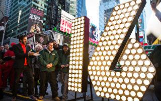 2016跨年何處去?紐約以外的好去處