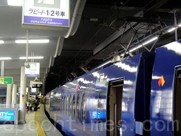 地铁快车站(蓝海/大纪元)