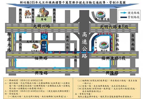 元旦健走活动竹北交通疏导管制措施| 大纪元2014大年初一是幾號