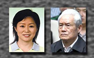 12月31日,有陸媒披露,周永康一個最神秘的女情人已經被抓,正在司法程序中。(大紀元製圖)