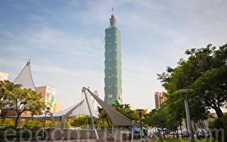台北101大樓獲得2016年全台最高公告土地現值,土地現值達每平方公尺181.5萬元,已蟬聯3屆地王。(陳柏州/大紀元)