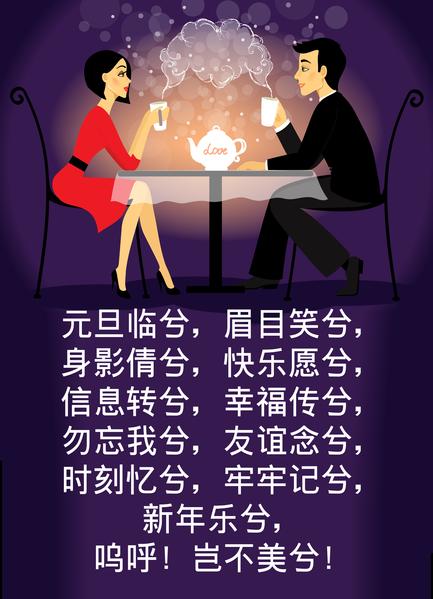 2016新年祝福短信,诗意篇。(大纪元合成图片)