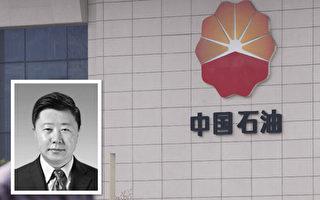 中石油集团原副总经理王永春受审。(大纪元合成)