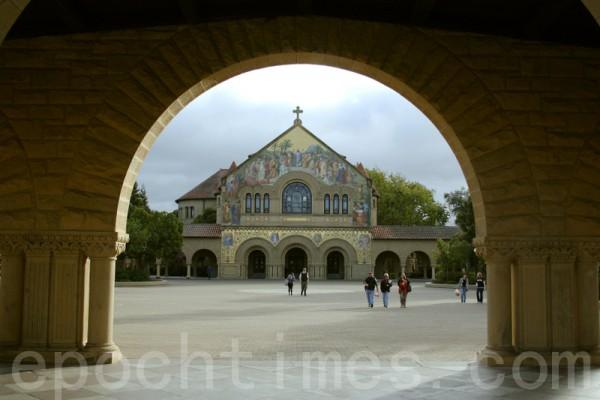 斯坦福大学。(周容/大纪元)