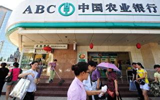 中国农业银行职员非法套现38亿元炒股
