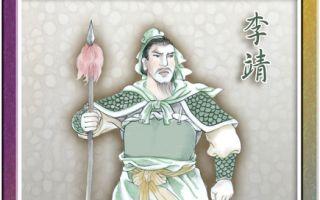 【隋唐英雄傳記之十二】李靖篇(上)