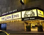 百老匯劇場在上演經典劇目《獅子王》(攝影:戴兵/大紀元)
