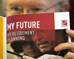 按现行CPP计划,目前40岁以上的加人,其今后的退休生活标准将大幅下降。(加通社)