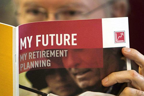 可自我設立的節稅、延稅退休帳戶