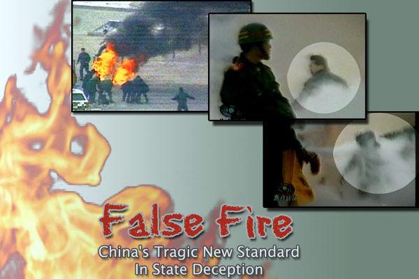 """2002年1月,北美中文电视台""""新唐人""""制作了揭露""""天安门自焚""""真相的影片《伪火》(False Fire),该片从各国参赛的600多部影片中脱颖而出,于2003年11月8日获得第51届哥伦布国际电影电视节荣誉奖,该纪录片揭开了""""自焚案""""部分漏洞。(大纪元资料室)"""