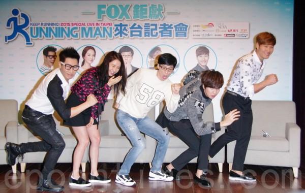 韩国综艺节目《Running Man》成员李光洙(右二)与池锡辰、宋智孝、刘在锡、金钟国一起在台北举办活动。(黄宗茂/大纪元)