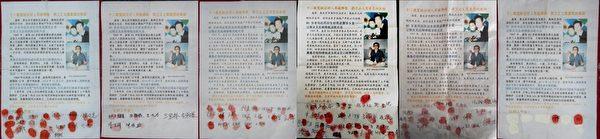 自1月以来,北京民众签名按手印声援法轮功学员庞友的热潮持续不减,目前第二批又有215人签名声援,总数达到312人。(明慧网)