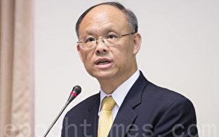 国民党败选 台经济部长:货贸谈判全面暂停