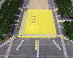 法轮功的主要著作《转法轮》为众多法轮功学员指点迷津。图为2015年6月6日,为庆祝《转法轮》一书首发20周年,旧金山法轮功学员在旧金山市府前排字排出《转法轮》。(大纪元图片)