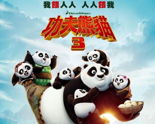 《功夫熊貓3》海報。(福斯提供)